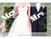 """""""Mr. & Mrs."""" для фотосессии"""