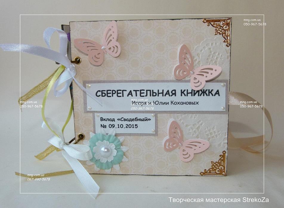 Подарок молодоженам от родителей невесты 537